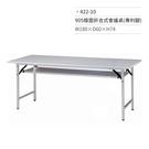 905檯面折合式會議桌(專利腳)422-10 W180×D60×H74