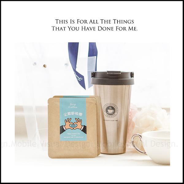 父親節禮物贈品禮物包 手提咖啡杯(5色可挑) +濾掛式咖啡2包 感謝禮 禮物精選 客戶拜訪 來店禮