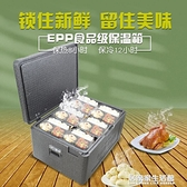 epp保温箱泡沫箱冷藏箱外卖箱商用摆摊保温包保冷箱保鲜箱送餐箱 居家家生活館