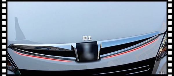 【車王小舖】納智捷 Luxgen U6 中網飾條 水箱護罩飾條 引擎蓋裝飾條