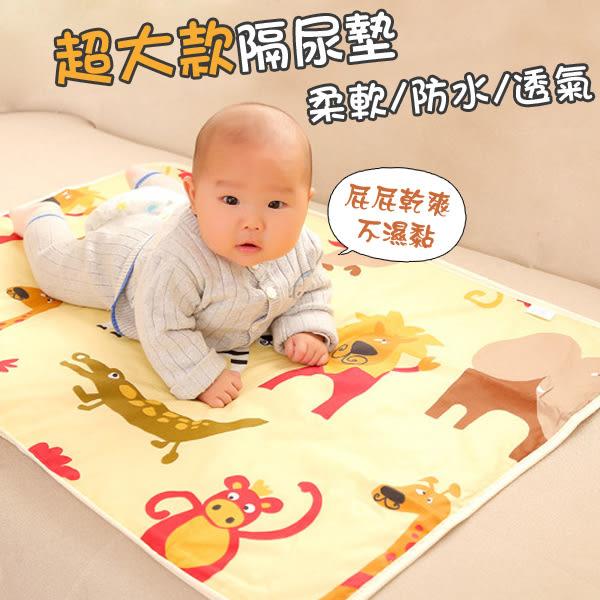 隔尿墊 嬰兒3層防水隔尿墊