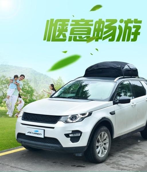 ACUMEN/智尚者 車載旅行包防水防雨通用車頂架行李包SUV轎車裝備 YXS 莫妮卡