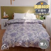【青鳥家居】頂級400織80支新疆棉四件式兩用被床包組常花-紫(雙人)