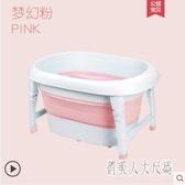 嬰兒折疊浴桶洗澡盆兒童洗澡桶游泳家用寶寶浴盆大號新生可折疊 yu6100『俏美人大尺碼』