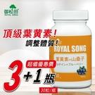 【御松田】葉黃素+山桑子軟膠囊(30粒/瓶)-3+1瓶