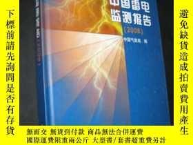 二手書博民逛書店罕見中國雷電監測報告【2008】6713 中國氣象局 氣象出版社