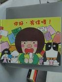 【書寶二手書T8/少年童書_ZFJ】你好,有信喔!_米雅, 秋山匡