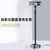 微型投影儀支架 床頭圓盤落地架子 帶托盤 極米投影機支架 堅果架子立式ATF 極客玩家