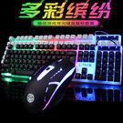 送鼠標墊 有線鍵盤鼠標套裝 發光機械手感鍵鼠 電腦臺式吃雞游戲TW