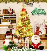 現貨 聖誕裝飾品聖誕節禮物聖誕節裝飾聖誕樹套餐1.8米家用1.5米聖誕樹【免運快出】