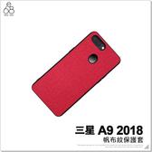 三星A9 2018 SM A920 布藝帆布紋手機殼保護殼全包磨砂軟殼保護鏡頭手機套保護套