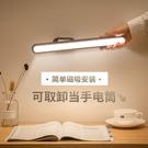 可拆卸式書桌用照明燈-清簡家居