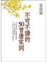 二手書博民逛書店 《不可不讀的50首唐宋詞》 R2Y ISBN:9576798949│吳淡如