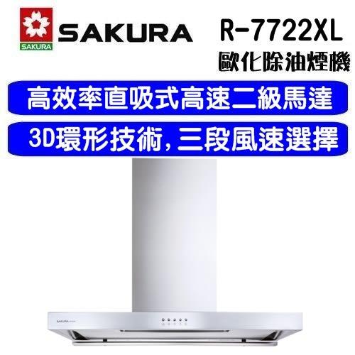 【fami】櫻花除油煙機 櫻花歐化排油煙機 R-7722SXL 倒T型除油煙機(90cm)