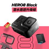 GoPro-HERO8 Black潛水遨遊升級組