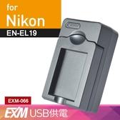 Kamera Nikon EN-EL19 USB 隨身充電器 EXM 保固1年 S3400 S3500 S3600 S3700 S4100 S4150 S4300 S4400 S5200 S5300(EXM-066)