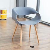 北歐時尚現代塑料椅子創意休閒椅設計師椅實木洽談椅咖啡椅靠背椅zg【全館限時88折優惠】
