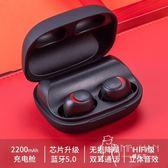 藍芽耳機  I93雙耳無線藍牙耳機迷你超小隱形入耳塞掛耳式運動跑步一對小型蘋果7手機開車iphone