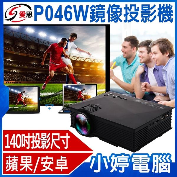 【免運+3期零利率】全新 IS愛思 P046W鏡像投影機 附遙控器 140吋微型投影機/影音劇院/攜帶方便