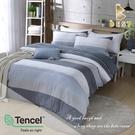 【BEST寢飾】天絲床包兩用被四件式 加大6x6.2尺 時尚韻味-藍 100%頂級天絲 萊賽爾 附正天絲吊牌