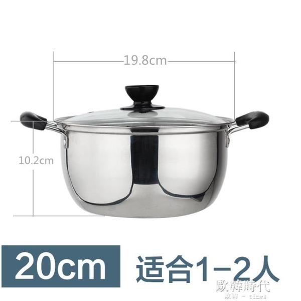 不銹鋼湯鍋加厚家用小火鍋煮粥煲湯不黏鍋電磁爐通用鍋具 歐韓時代