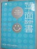 【書寶二手書T5/設計_ZEA】寫給大家的平面設計書_羅蘋‧威廉斯