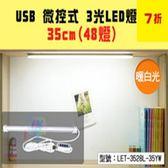 【尋寶趣】微控式 USB LED燈條 35cm(48燈) 白/黃/自然光 多段調光 檯燈 LET-3528L-35YW