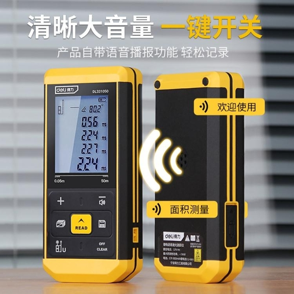 得力測距儀紅外線測量尺激光測量電子尺手持量房測量儀器量房神器 ATF「艾瑞斯」