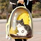 寵物外出包 貓包外出便攜包寵物貓咪背包外出雙肩包太空艙出門透氣TW【快速出貨八折下殺】