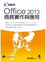 二手書博民逛書店《馬上就會 Office 2013 商務實作與應用 (附光碟)》 R2Y ISBN:9863752274