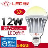 【SY 聲億科技】全電壓 LED 12W 燈泡 CNS認證 黃光(3入)