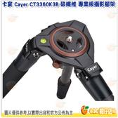 卡宴 Cayer CT3360K3B 碳纖維 快轉固定鎖 三腳架 公司貨 K3B三維液壓雲台 攝影 錄影 精製航太鋁材