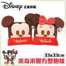 【居家cheaper】正版授權 迪士尼方型抱枕/米奇/米妮/交換禮物/靠枕/午安枕/椅墊/絨毛玩偶