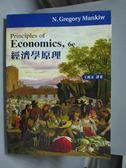 【書寶二手書T4/大學商學_YGT】經濟學原理_王銘正