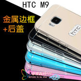 King*Shop~HTC one M9金屬邊框+背板手機套 M9保護套 htc m9土豪金後蓋外殼