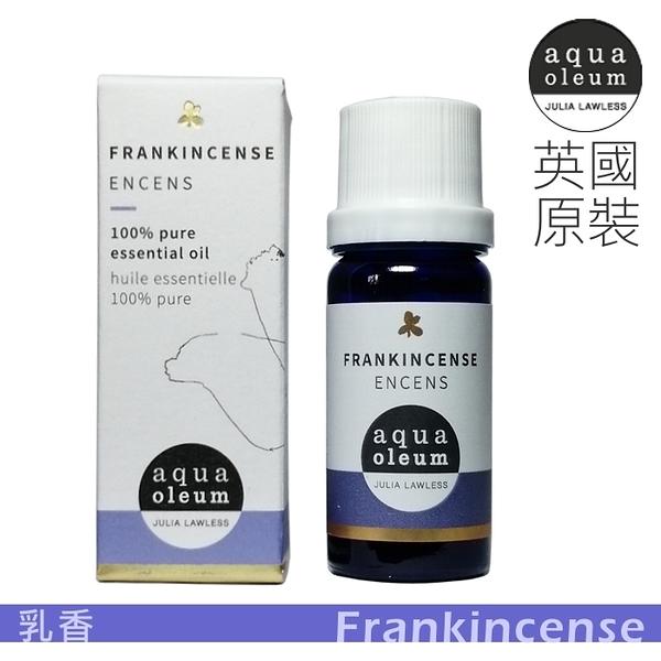 AO 乳香純精油 10ml。Frankincense。Aqua Oleum 英國原裝