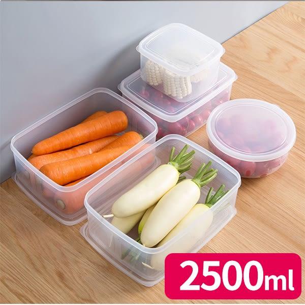 廚房用品 日系簡約透明冰箱保鮮盒(2500ml) 食物整理盒 【KFS109】收納女王