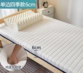 床墊 乳膠床墊軟墊單人學生宿舍0.9x1.9上下鋪1.2米床褥子寢室海綿墊子【快速出貨八折搶購】
