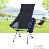 新款升級摺疊椅月亮椅沙灘椅戶外釣魚椅便攜椅子帶靠枕舒適凳子 igo陽光好物