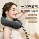 按摩枕 U型按摩枕頸部按摩器全自動充氣加熱按摩小巧便攜車載旅行按摩枕