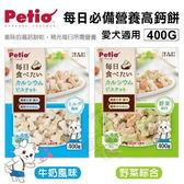 *KING WANG*日本PETIO《每日必備營養高鈣餅-起司雞肉條│蔬菜雞肉條》400G/包 狗零食 二種口味