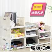7 11 限今日299 免運抽屜式堆疊收納箱衣物收納箱置物架收納櫃分層式高版✿mina  ✿【F0387 F 】