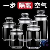 密封罐玻璃茶葉罐玻璃瓶透明帶蓋儲存罐儲物罐【古怪舍】