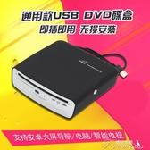 CD機 車載安卓大屏機導航儀CD DVD碟盒通用款光驅USB接口即插即用播放 快速出貨YYS
