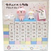【波克貓哈日網】造型積木月曆◇卡納赫拉◇《可愛收藏》