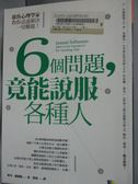 【書寶二手書T1/心理_IDD】6個問題,竟能說服各種人_麥可.潘德隆