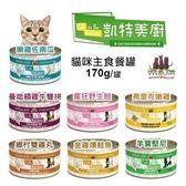 *King Wang*【單罐】凱特美廚WERUVA《Cats in the Kitchen貓咪主食罐 》170G 多種口味//補貨中