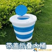 便攜式折疊桶帶蓋戶外家用垂釣洗車桶【勇敢者戶外】
