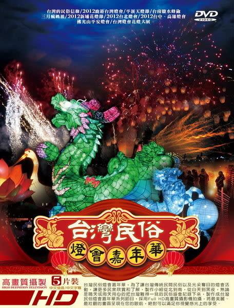 台灣民俗燈會嘉年華 DVD 套裝版系列 免運 (購潮8)