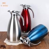 不銹鋼保溫壺雙層真空熱水壺歐式家用咖啡壺禮品贈品1.5L 盯目家